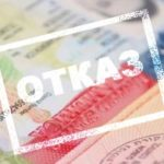 Основные причины отказа в визе