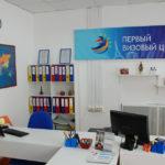 Визовый центр Польши в Москве