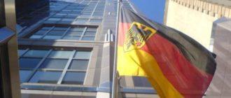 Визовый центр Германии в Самаре