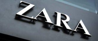 Zara (Зара) Германия - официальный сайт