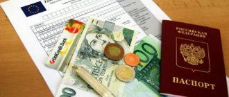 Страховка для получения визы в Германию