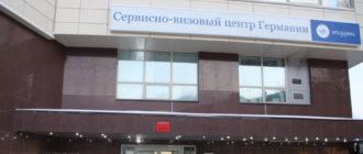 Визовый центр Германии в Калининграде - официальный сайт