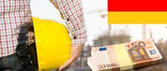 Рабочая виза в Германию для россиян